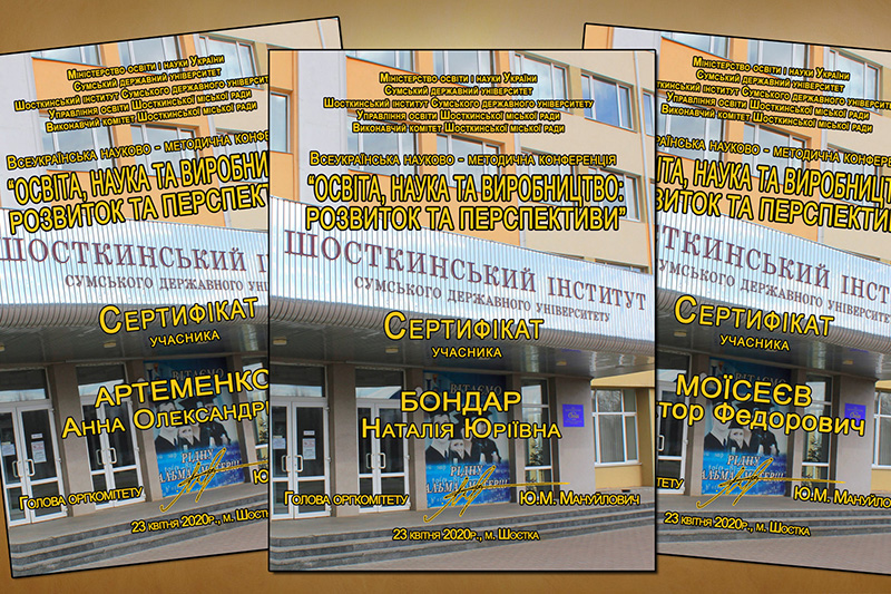 © Shostka Institute of Sumy State University